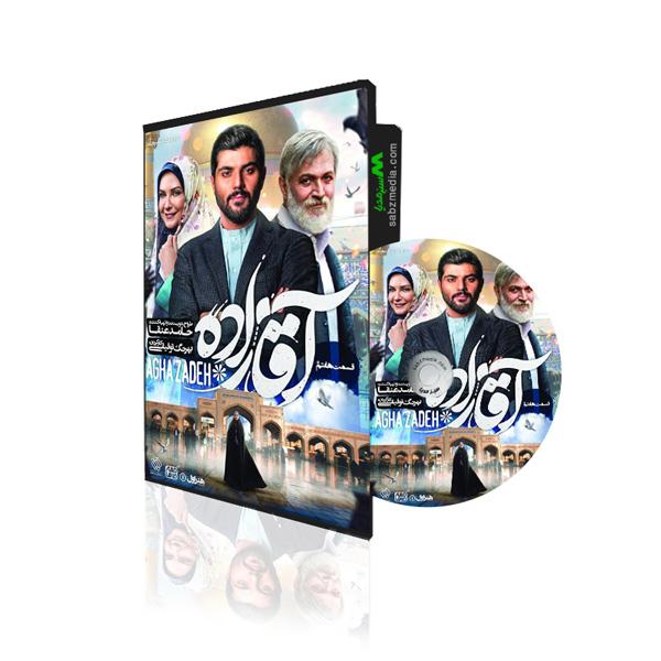 دانلود قسمت هفتم سریال آقازاده