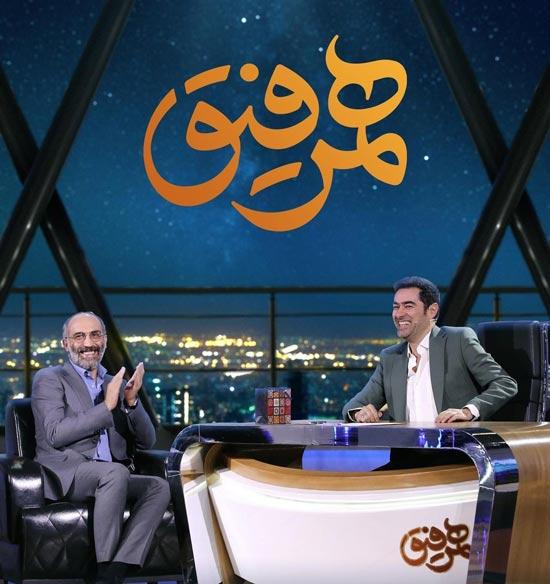 برنامه همرفیق قسمت ششم با حضور هادی حجازی فر