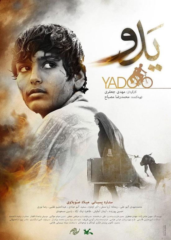 دانلود فیلم یدو