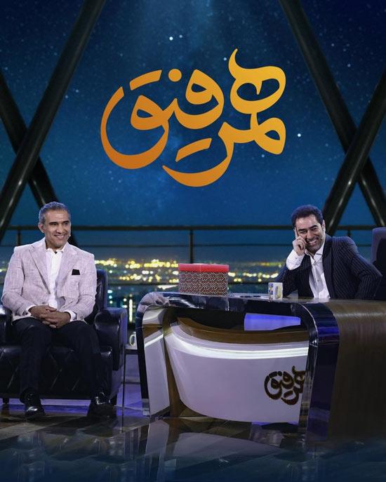 برنامه همرفیق قسمت پانزدهم با حضور احمدرضا عابدزاده