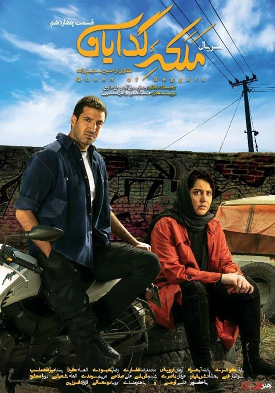 دانلود سریال ملکه گدایان قسمت چهاردهم