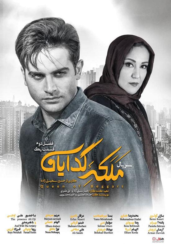 دانلود قسمت بیستم سریال ملکه گدایان
