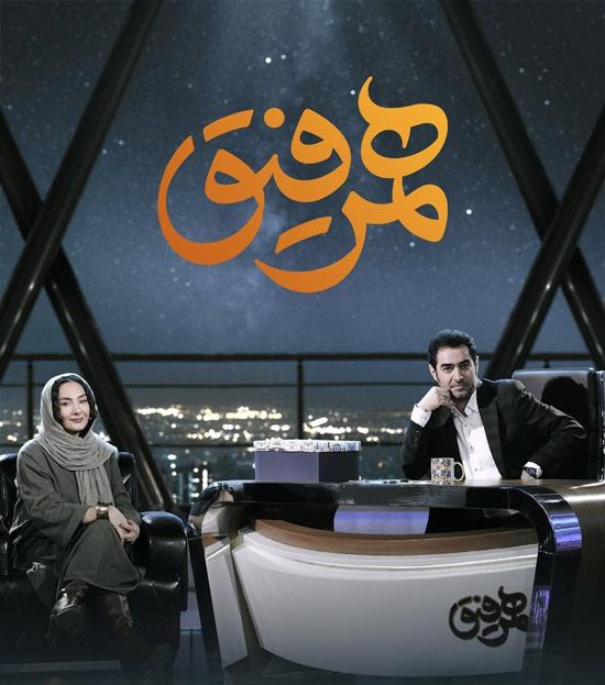 برنامه همرفیق قسمت سی ام با حضور هانیه توسلی