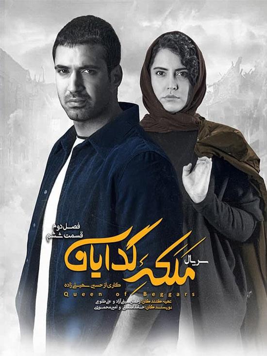 دانلود قسمت بیست و پنجم سریال ملکه گدایان