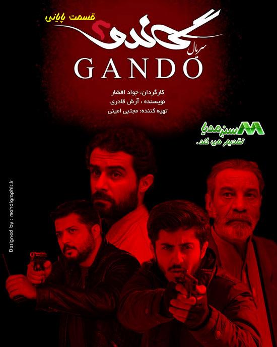 دانلود قسمت آخر سریال گاندو 2