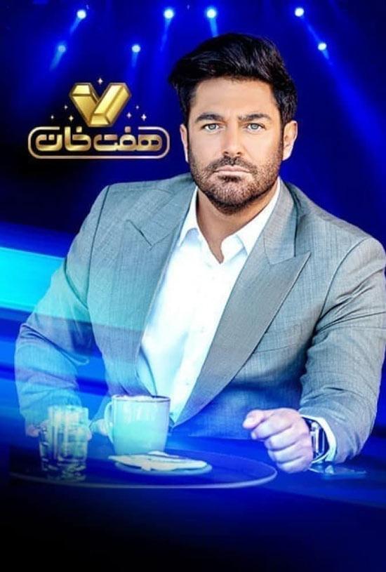 دانلود قسمت بیست و سوم مسابقه هفت خان