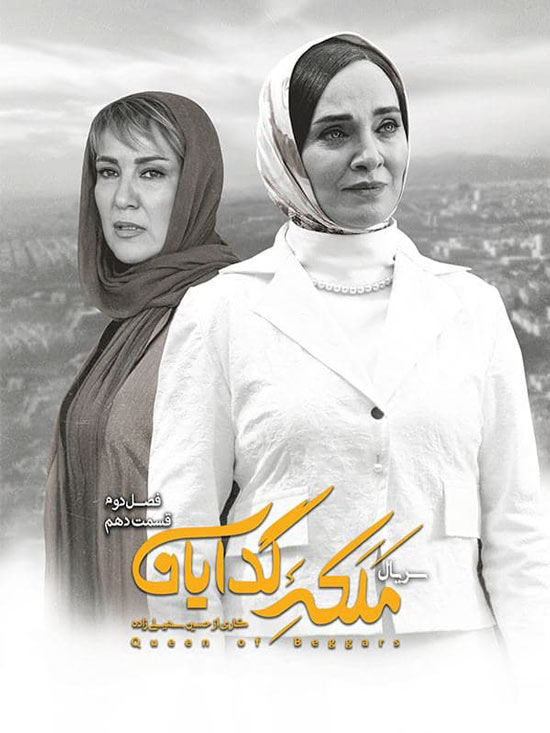 دانلود قسمت بیست و نهم سریال ملکه گدایان