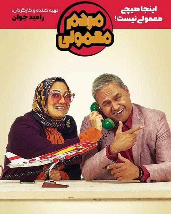 دانلود قسمت بیست و هفتم سریال مردم معمولی