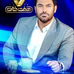 دانلود قسمت بیست و هفتم مسابقه هفت خان