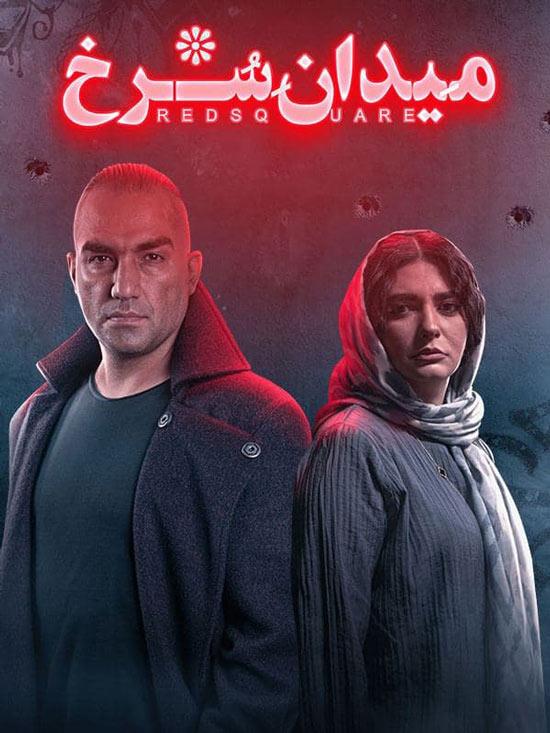 دانلود قسمت چهارم سریال میدان سرخ